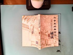 小学生时间小学诵读(修订版)春游经典古文图片