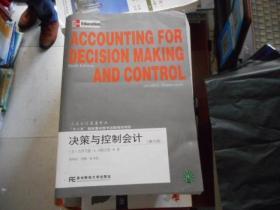 决策与控制会计(第6版)