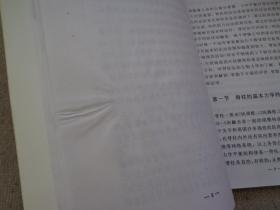 连环画报1982.4