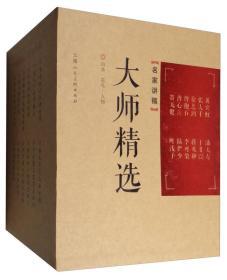 名家讲稿·大师精选:山水 花鸟 人物合集(套装共12册)