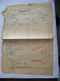 A0662人民文学出版社上世纪50年代拟订出版合同核准单(油印)一页,冯牧等《<百炼成钢>评介》