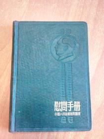 慰问手册  中国人民赴朝慰问团赠(小32开本精装 前部分页码缺损,如图))