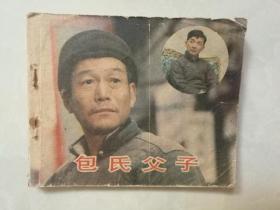 经典单册连环画《包氏父子》71