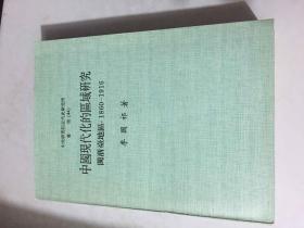 中国现代化区域研究:闽浙台地区:1860-1916