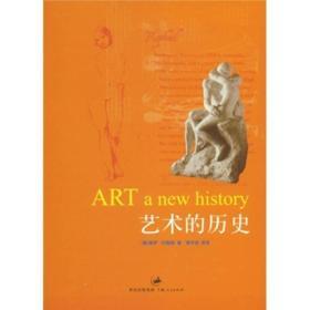 艺术的历史
