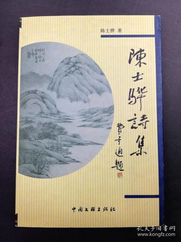陈弥 签赠本《陈士骅诗集》,赠曾浩然,中国文联出版社2003年5月,一版一印