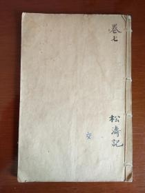 【民国版】《足本大字  绣像全图三国志演义》卷七1册
