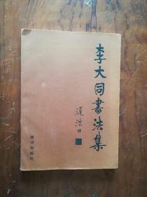 【李大同书法集 宗哲毛笔签赠本