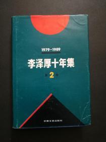 李泽厚十年集 第2卷(精装)
