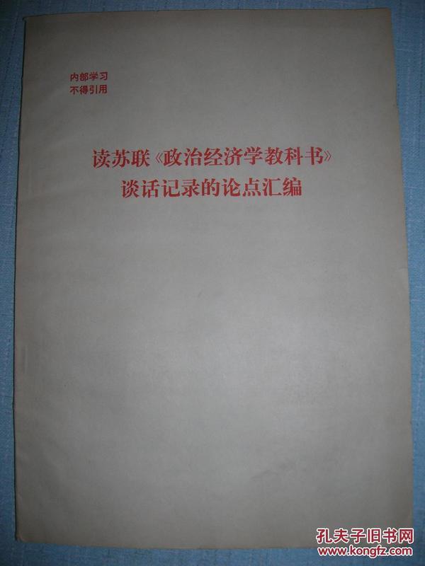 读苏联《政治经济学教科书》谈话记录的论点汇编