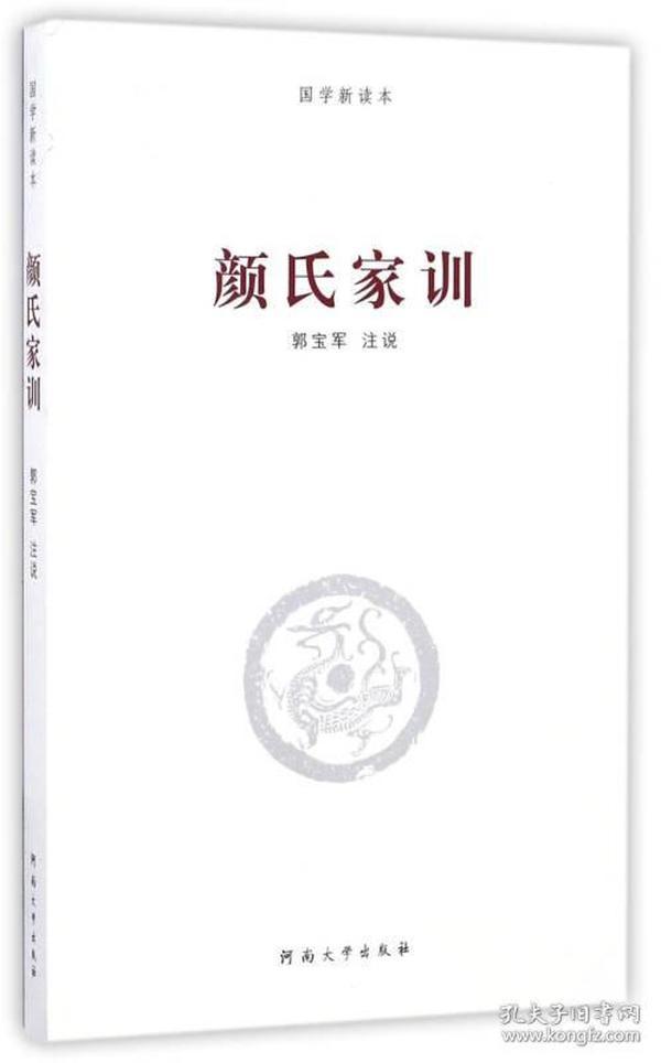 颜氏家训/国学新读本