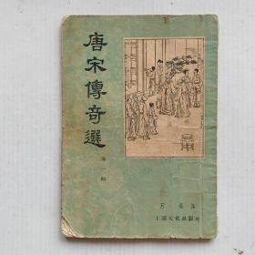 《唐宋传奇选》(第一辑)1956年上海文化出版社印行 插图本