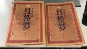 中华大字版文化经典:通注通解红楼梦(上下全) 带插图