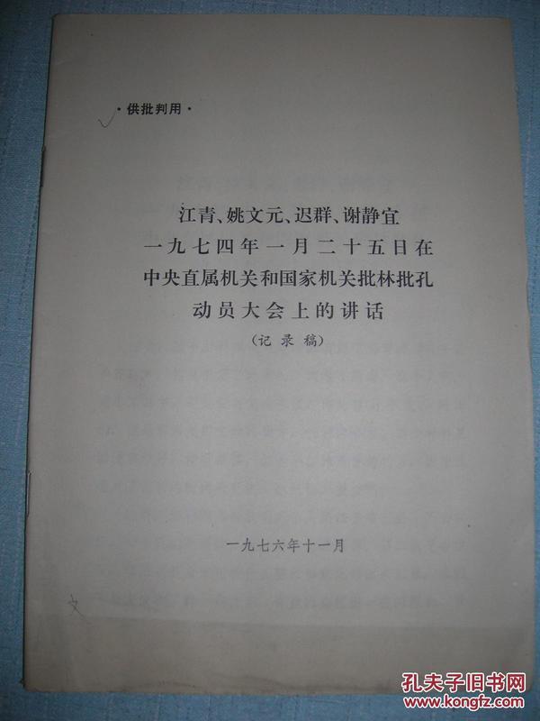 江青、姚文元、迟群、谢静宜1974年1月25日在中央直属机关和国家机关批林批孔动员大会上的讲话(记录稿)