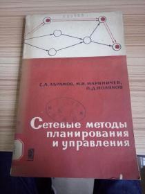 【俄文原版】规划与管理工作的电子线路法(32开)