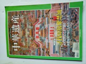 中华遗产 2008.9