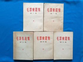 毛泽东选集》1--4卷繁体竖版全是1964年出版 加五卷全五册 【32开】--9