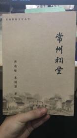 常州祠堂 (常州民俗文化丛书)