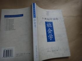 二十世纪中国的社会学本土化  作者 :郑杭生签名赠送本