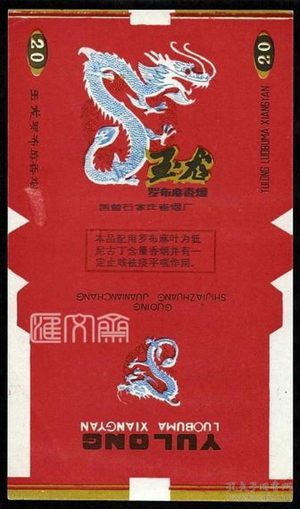 烟标商标 票证标牌章 收藏杂项