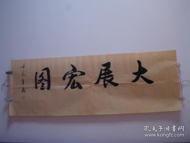 大展宏图    庆芳横幅书法作品 黄宣纸 136厘米宽 47厘米高     货号9