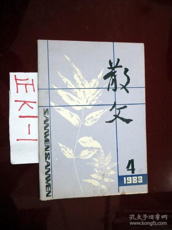 散文1983.4、