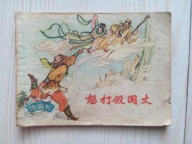 经典连环画上海西游记《怒打假国丈》,张令涛、胡若佛绘,附内页图供参考
