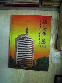 汕头年鉴 2005