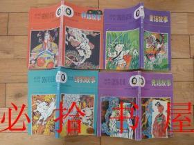 连环画 老掉牙的 仙话故事 民间故事 动物故事 鬼话故事 童话故事 神话故事  六册全