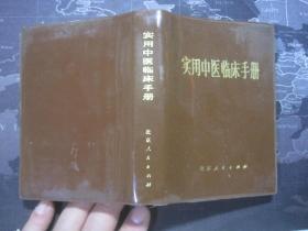 实用中医临床手册(64开塑胶装,1978年1版1印)