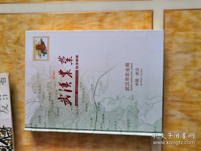 武汉农业 纪念邮册