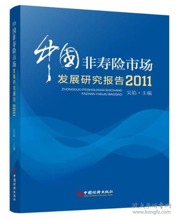 9787513620468中国非寿险市场发展研究报告(2011)
