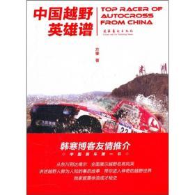 中国越野英雄谱