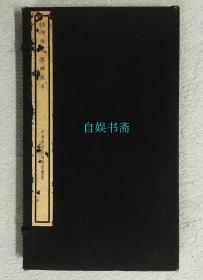 民国珂罗版:全石唐拓——唐顺陵碑孤本(原函线装四册全,大开本377*216mm)
