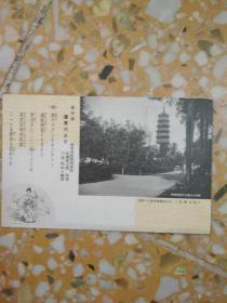 军事便邮    日本总领事馆六榕寺              (民国风景)