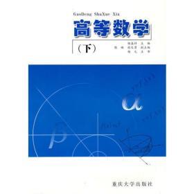 高等数学  (下)