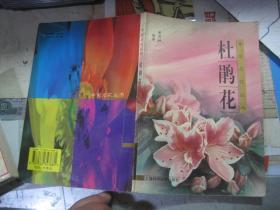 中国名花丛书--杜鹃花