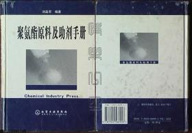 聚氨酯原料及助剂手册(精装本)☆