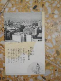 军事便邮    广东市街全景              (民国风景)