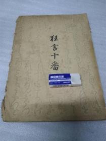 狂言十番(周作人譯,1926年初版毛邊本,道林紙,附圖。)