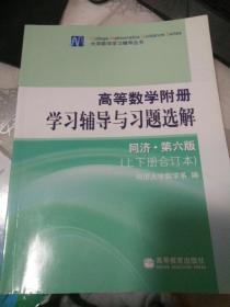 高等数学附册学习辅导与习题选解 同济第六版 (上下册合订本)