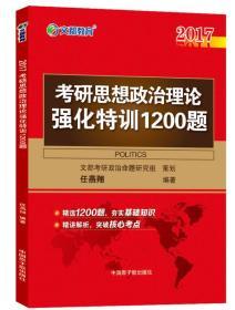 文都教育 任燕翔2017考研思想政治理论强化特训1200题