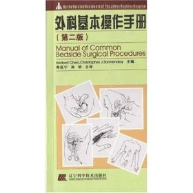 外科基本操作手册
