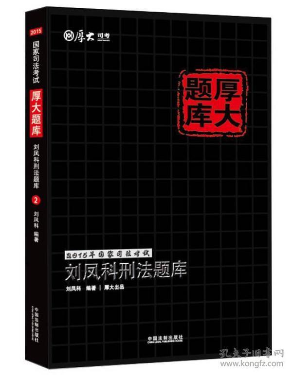 国家司法考试:刘凤科刑法题库