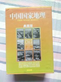 中国国家地理2009年 1-12期全年典藏版 【附图一张】