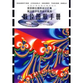 数位图形手册/光影计算机数位图形设计