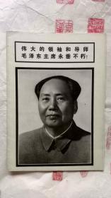 老版期刊《连环画报》1976年第9期《毛主席逝世专刊》