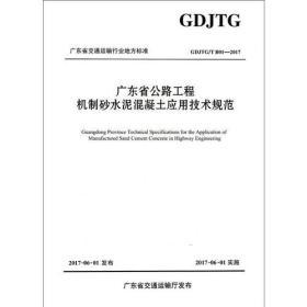 广东省公路工程机制砂水泥混凝土应用技术规范
