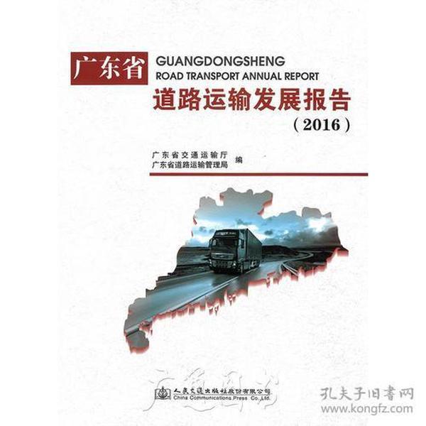 广东省运输发展报告(2016)