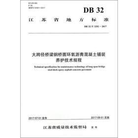 江苏省地方标准大跨径桥梁钢桥面环氧沥青混凝土铺装养护技术规程:DB 32/T 3292-2017